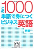この1000単語で身につくビジネス英語 (祥伝社黄金文庫)