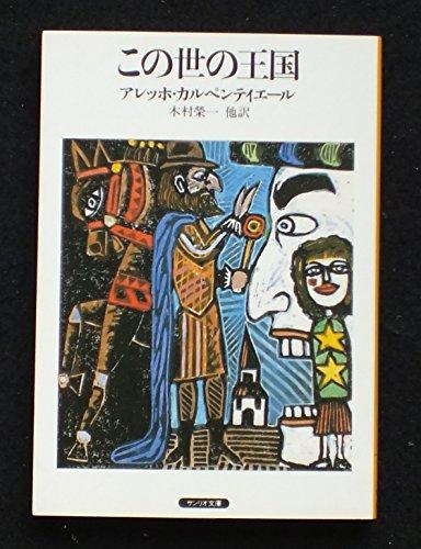 この世の王国 (サンリオ文庫)の詳細を見る