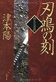 刃鳴の刻-柳生兵庫助(5) (双葉文庫) 画像