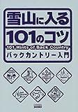 雪山に入る101のコツ―バックカントリー入門 (POWDER BOOKS)