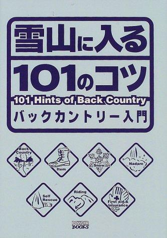 雪山に入る101のコツ—バックカントリー入門 (POWDER BOOKS)