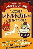 日本全国レトルトカレーの旅1 ご当地レトルトカレーを食べつくせ! 北海道・東北編