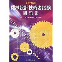 機械設計技術者試験問題集 平成24年版