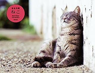 2018岩合光昭ねこ壁掛けカレンダー ([カレンダー])