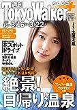 週刊 東京ウォーカー+ 2017年No.11 (3月15日発行)<週刊 東京ウォーカー+> [雑誌] (Walker)