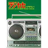 ラジカセのデザイン! JAPANESE OLD BOOMBOX DESIGN CATALOG [DVD]