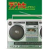 ラジカセのデザイン! JAPANESE OLD BOOMBOX DESIGN CATALOG [DVD]