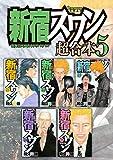新宿スワン 超合本版(5) (ヤングマガジンコミックス)