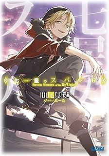 七星のスバル 6 (ガガガ文庫 た 6-6)