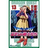 ドラゴンクエストエデンの戦士たち 13 (ガンガンコミックス)
