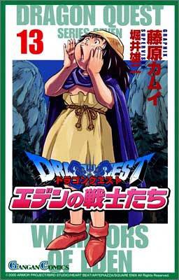 ドラゴンクエストエデンの戦士たち 13 (ガンガンコミックス)の詳細を見る