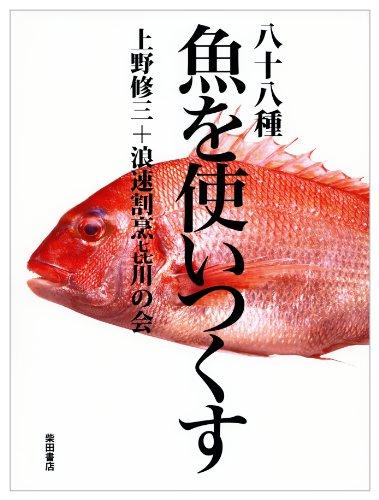 八十八種 魚を使いつくす