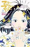 マリーマリーマリー 2 (マーガレットコミックス)