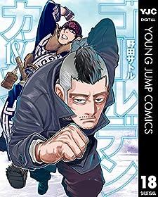 ゴールデンカムイ 18 (ヤングジャンプコミックスDIGITAL)