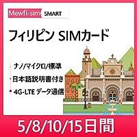 [SMART (10日間)フィリピン] フィリピン 6G-LTE データ通信 使い放題 プリペイドSIMカード