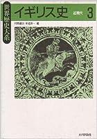 イギリス史〈3〉近現代 (世界歴史大系)