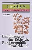 ドイツ法入門 改訂第9版 (外国法入門双書)