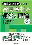 商業登記実務から見た 合同会社の運営と理論(第2版)
