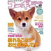 コーギースタイル Vol.19 (タツミムック)