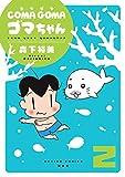COMA GOMA ゴマちゃん : 2 (アクションコミックス)