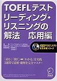TOEFLテスト リーディング・リスニングの解法 応用編 (iBT対応TOEFLテスト完全攻略シリーズ)