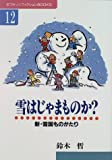 雪はじゃまものか?―新・雪国ものがたり (ポプラ・ノンフィクションBOOKS)