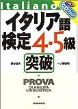 CDブック イタリア語検定4・5級突破