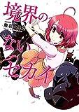 境界のないセカイ(1) (角川コミックス・エース)