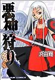 Death scythe悪神狩り 1 (IDコミックス ZERO-SUMコミックス)