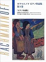 日本語ライセンス版 ラフマニノフ : ピアノ作品集 第3巻 ピアノ小品集