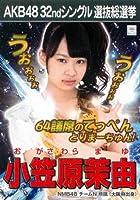 AKB48 公式生写真 32ndシングル 選抜総選挙 さよならクロール 劇場盤 【小笠原茉由】