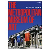 メトロポリタン美術館[2巻組] THE METROPOLITAN MUSEUM OF ART [DVD]