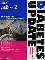 DIABETES UPDATE Vol.8 No.2(2019―実地医家のための糖尿病診療 座談会:糖尿病と腎臓ー糖尿病性腎臓病を考えるー