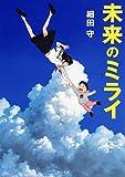 【Amazon.co.jp限定】文庫「未来のミライ」+「未来のミライ オフィシャルガイド くんちゃんアルバム」 セット 特製ポストカード(絵柄C)付