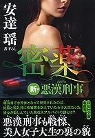 密薬 新・悪漢刑事 (祥伝社文庫)