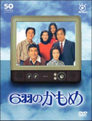 フジテレビ開局50周年記念DVD 6羽のかもめ -