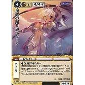 モンスターコレクション 竜神殿の巫女 黒曜の踊り娘ノワール レア 3.00E-78