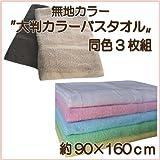 超大判バスタオル ベージュ 同色3枚セット カラー7色 業務用タオル ベージュ