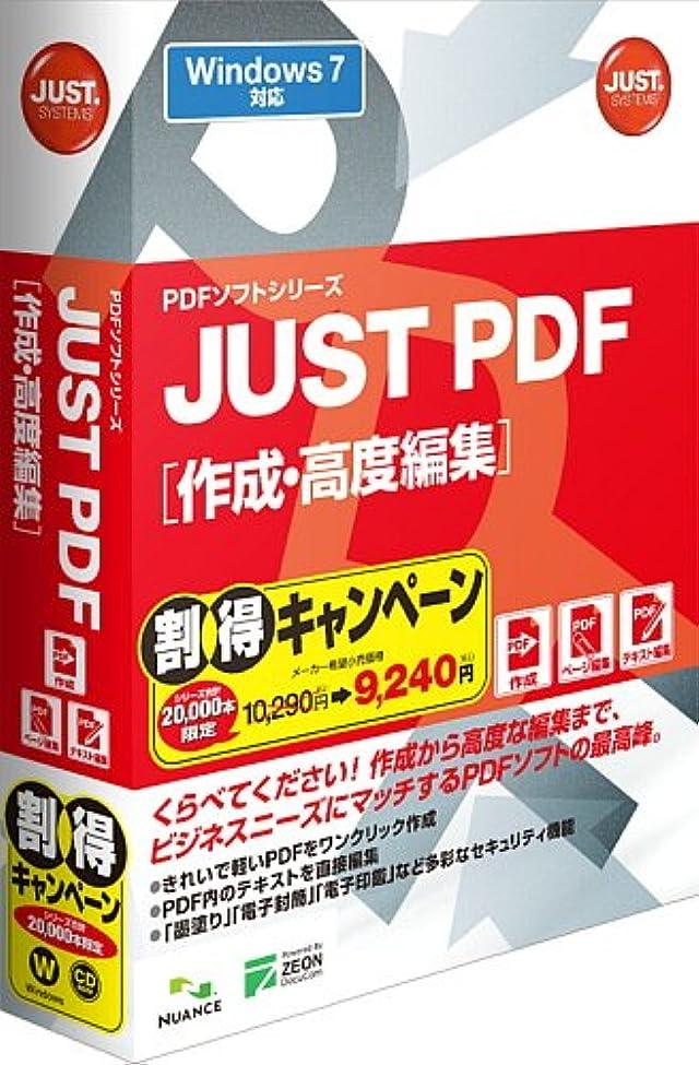 平衡モンク温室JUST PDF [作成?高度編集] 通常版 割得キャンペーン