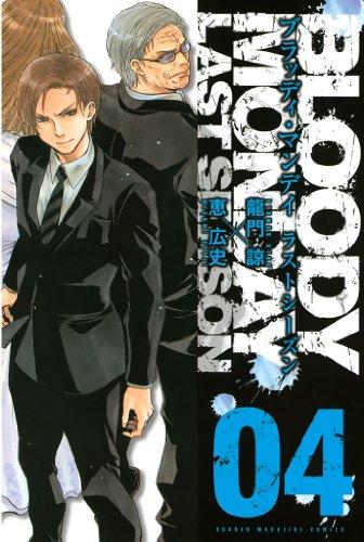 BLOODY MONDAY ラストシーズン(4) (週刊少年マガジンコミックス)