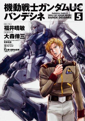 機動戦士ガンダムUC バンデシネ (5) (カドカワコミックスAエース)の詳細を見る
