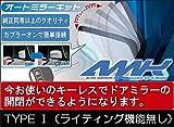 オートミラーキット フィット GD1/GD2/GD3/GD4 01.06~07.09 siecle AMK-07B(TYPE1/TYPE-Ⅰ)