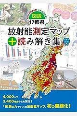 図説・17都県放射能測定マップ+読み解き集: 2011年のあの時・いま・未来を知る 大型本
