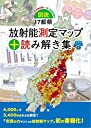 図説 17都県放射能測定マップ 読み解き集: 2011年のあの時 いま 未来を知る
