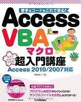 AccessVBAマクロ超入門講座 Access2010/2007対応
