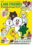 LINE FRIENDSグッズコレクションブック (Gakken Mook)
