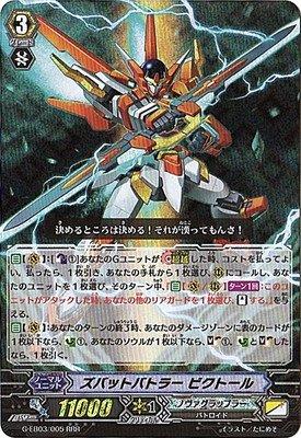 カードファイトヴァンガードG/G-EB03/005 ズバットバトラー ビクトール RRR