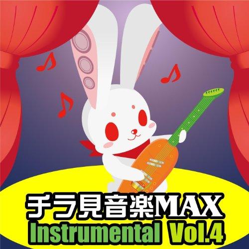 チラ見音楽 MAX Vol.4 Instrumental