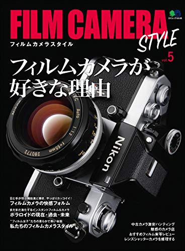 FILM CAMERA STYLE vol.5[雑誌] エイムック