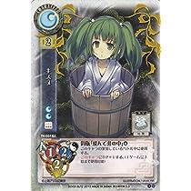 東方銀符律 キスメ (UCC)/ver 7.0/シングルカード